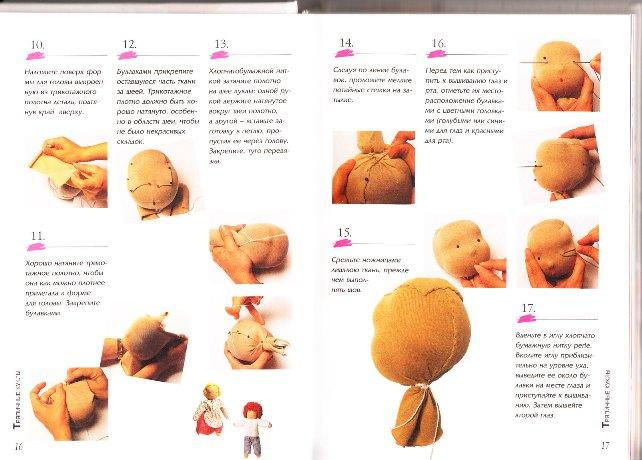 Книга как сделать куклу своими руками